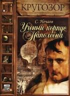 С. Нечаев - Ученый корпус Наполеона (аудиокнига MP3)
