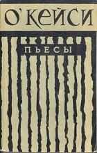 Шон О'Кейси - Пьесы (сборник)