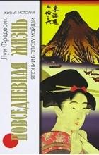 Луи Фредерик - Повседневная жизнь Японии в эпоху Мэйдзи