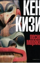 Кен Кизи - Песня моряка
