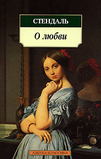 Эссе стендаль о любви 1784