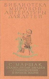 Самуил Маршак - Сказки, песни, загадки. Стихотворения. В начале жизни