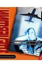 Чак Паланик - Уцелевший (аудиокнига MP3)