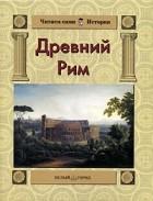 Н. О. Майорова - Древний Рим