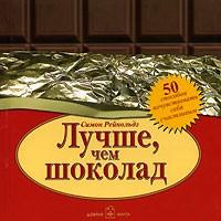 Симон Рейнольдз - Лучше, чем шоколад