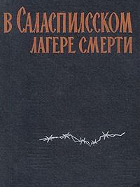 без автора - В Саласпилсском лагере смерти