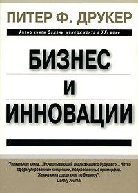 Питер Ф. Друкер - Бизнес и инновации