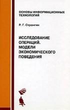 Р. Г. Стронгин - Исследование операций. Модели экономического поведения