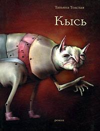 Рецензии на роман т толстой кысь