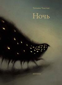 Татьяна Толстая - Ночь