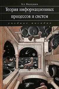 В. А. Подчукаев - Теория информационных процессов и систем