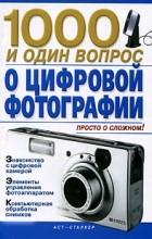 Ирина Андрющенко, Татьяна Коваленко - 1000 и один вопрос о цифровой фотографии