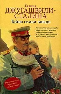 Галина Джугашвили-Сталина - Тайна семьи вождя (сборник)