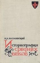 Е. А. Косминский - Историография средних веков