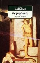 Оскар Уайльд - De profundis. Тюремная исповедь