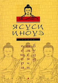 Ясуси Иноуэ - Пещеры тысячи будд