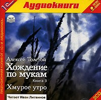 А.Н.Толстой - Хождение по мукам. Книга 3. Хмурое утро (аудиокнига MP3 на 2 CD)