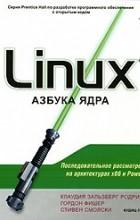 - Linux. Азбука ядра
