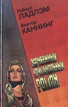 - Зарубежный криминальный роман (сборник)