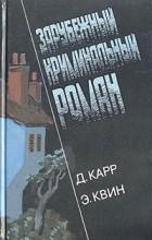 - Зарубежный криминальный роман.