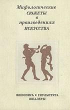 - Мифологические сюжеты в произведениях искусства