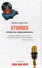 Тони Парсонс - Истории, которые мы можем рассказать