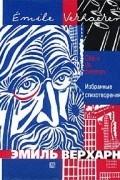 Эмиль Верхарн - Избранные стихотворения