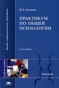 В. Б. Хозиев - Практикум по общей психологии