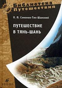 П. П. Семенов-Тян-Шанский - Путешествие в Тянь-шань