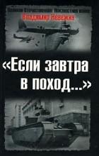 Владимир Невежин - Если завтра в поход...