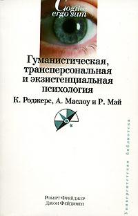 - Гуманистическая, трансперсональная и экзистенциальная психология. К. Роджерс, А. Маслоу, Р. Мэй