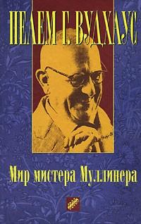 Пелам Г. Вудхаус - Мир мистера Муллинера (сборник)