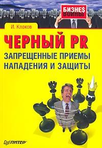 И. Клоков - Черный PR. Запрещенные приемы нападения и защиты