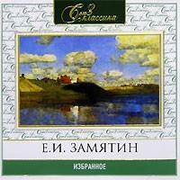 Е. И. Замятин - Избранное (сборник)