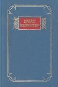 Эрнест Хемингуэй - Собрание сочинений в пяти томах. Том 3