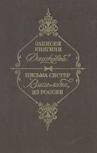 - Записки княгини Дашковой и письма сестер Вильмот из России