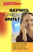 Ольга Белякова - Научись красиво врать!