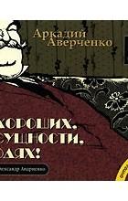Аркадий Аверченко - О хороших, в сущности, людях! (аудиокнига MP3) (сборник)