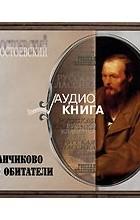 Ф. М. Достоевский - Село Степанчиково и его обитатели (аудиокнига MP3)