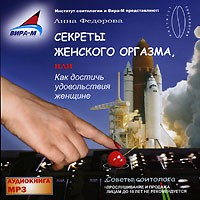 Анна Федорова - Секреты женского оргазма, или Как достичь удовольствия женщине (аудиокнига МР3)