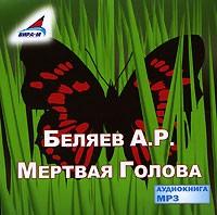 Александр Беляев - Мертвая Голова (аудиокнига MP3)