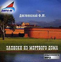 Ф. М. Достоевский - Записки из Мертвого дома (аудиокнига MP3)