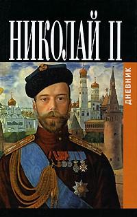 Император Николай II  - Николай II. Дневник