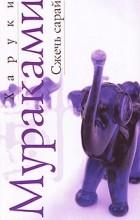 Харуки Мураками - Сжечь сарай. Рассказы (сборник)