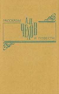 А. П. Чехов - Рассказы и повести