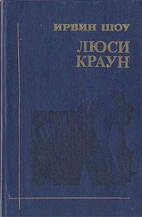 Ирвин Шоу - Люси Краун