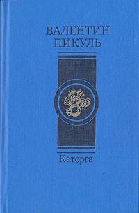 Валентин Пикуль - Каторга. Плевелы (сборник)