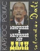https://s1.livelib.ru/boocover/1000236920/140/90a9/Karlos_Rohas__Mificheskij_i_magicheskij_mir_Salvadora_Dali.jpg
