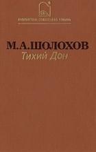Михаил Шолохов - Тихий Дон. В двух томах. Том 1