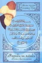 Джалал ад-дин Мухаммад Руми — Маснави-йи ма'нави (Поэма о скрытом смысле). Первый дафтар